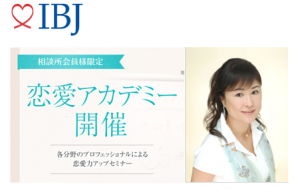 IBJ恋愛セミナー
